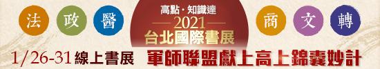 高點∙知識達2021台北國際書展!