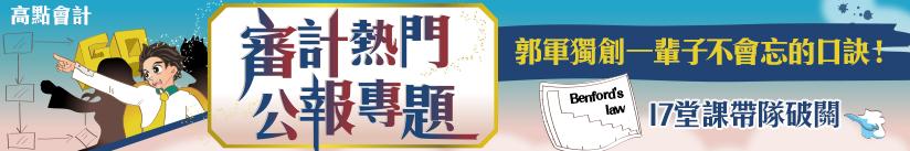 郭軍17堂課速解審計公報