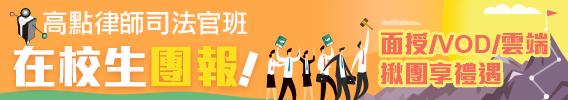 高點律師司法官班在校生團報,朝「勝」團出發!4/30前揪團享禮遇!