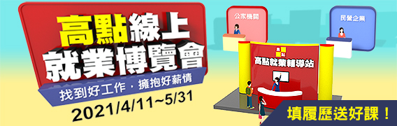 【高點線上就業博覽會】找到好工作,擁抱好薪情!4/11~5/31填履歷就送好課!