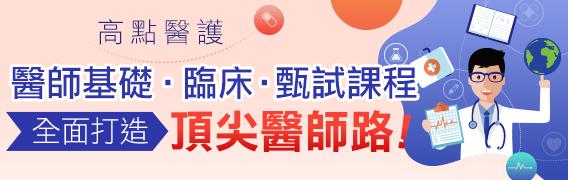 醫師國考基礎‧臨床‧甄試課程