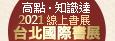 高點∙知識達2021台北國際書展,軍師聯盟打造最強攻略!