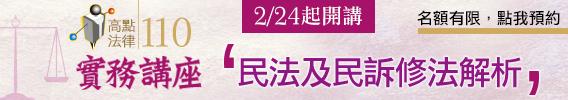 【民法&名訴修法講座】民法成年制度修正於訴訟法之影響,侯台大(陳明珠)2/24起開講!