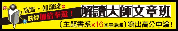 【解讀大師文章班】主題書系×16堂雲端課,寫出申論高分!6/20前享超值優惠!
