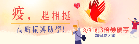 8/31前高點振興助學3倍券暖心應援!