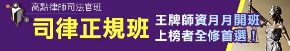 【司律正規班】王牌師資團隊月月開新班,上榜者全修首選!