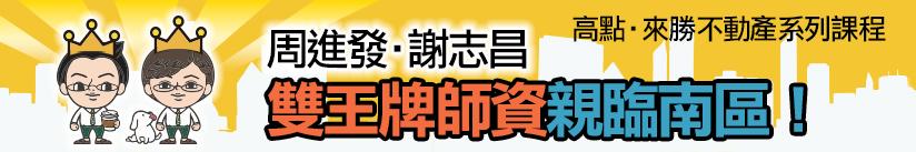 不動產系列課程,雙王牌師資周進發&謝志昌接地氣親駐南區!
